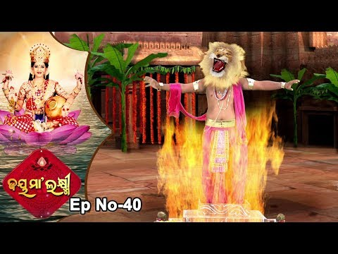 Jai Maa Laxmi | Odia Mythological & Devotional Serial | Full Ep 40