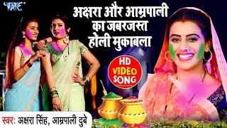अक्षरा सिंह और आम्रपाली का जबरजस्त होली मुकाबला | मूड फ्रेश कर देने वाला होली गीत Bhojpuri