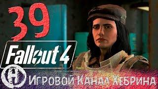 Прохождение Fallout 4 - Часть 39 Форт Хаген