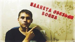 "Мнение о фильме ""Планета обезьян:Война"""