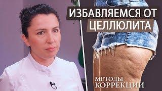 Борьба с целлюлитом на попе и ногах в домашних условиях Как избавиться от целлюлита