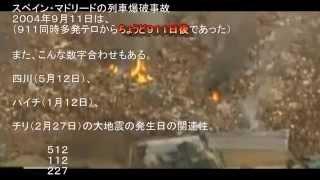 泉パウロ著「本当かデマか311人工地震説の根拠より http://satoru99....