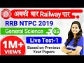12:00 PM - RRB NTPC 2019 | GS by Shipra Ma'am | 1st Live Test (Based on Previous Year Papers)