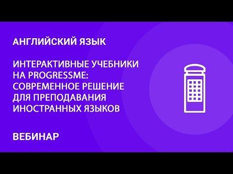 Интерактивные учебники на ProgressMe: современное решение для преподавания иностранных языков