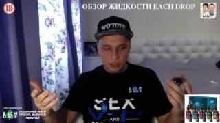 eACH DROP обзор жидкости   LIVE