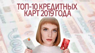 кРЕДИТНАЯ КАРТА! - ПРЕДЛОЖЕНИЯ ЛУЧШИХ БАНКОВ РОССИИ!