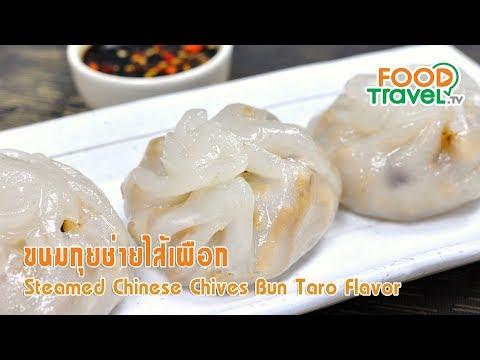 ขนมกุยช่ายไส้เผือก | FoodTravel ทำอาหาร