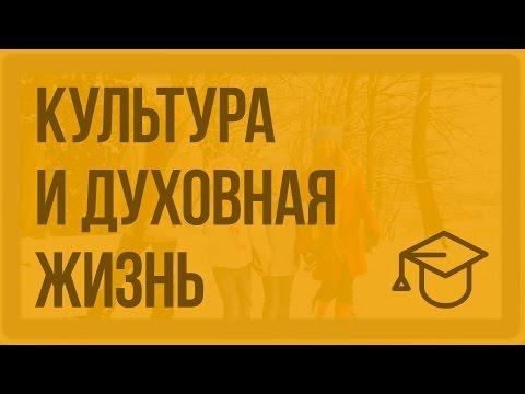 Культура и духовная жизнь. Видеоурок по обществознанию 11 класс
