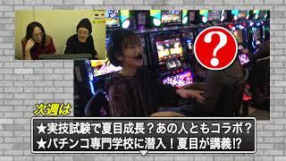パチドルクエスト season3 #12 初回放送:12/21(木)22時~ <毎週木曜...