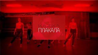 """Учим Танец """"КАЗКА-ПЛАКАЛА"""". Танцевальная связка  . Современный танец ."""