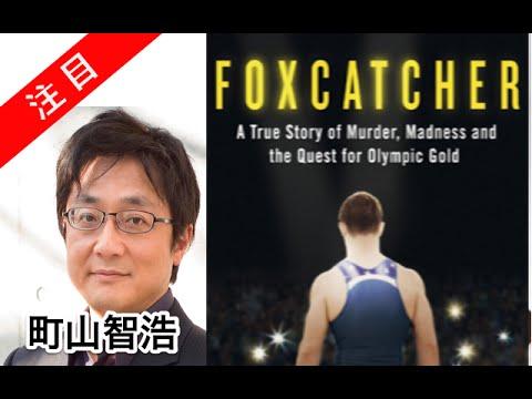 町山智浩「フォックスキャッチャー Foxcatcher」を紹介 たまむすび