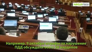 Только 28 депутатов остались, чтобы обсудить снижение штрафов за нарушения ПДД