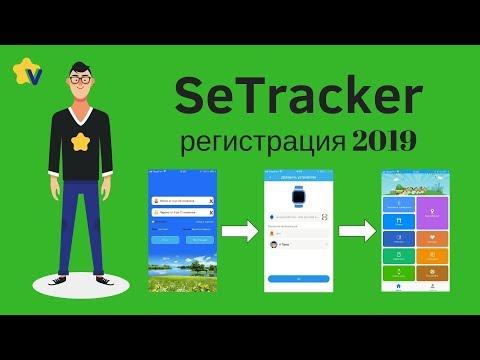 Как зарегистрироваться в se tracker