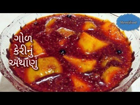 gujarati sweet mango pickle recipe||ગુજરાતી ગોળ કેરીનું અથાણું બનાવવાની સરળ અને પરફેક્ટ રીત