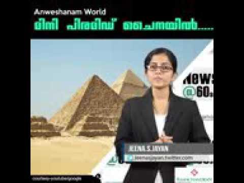 Anveshanam news..Ahammed Fayas Kuttippara(5)