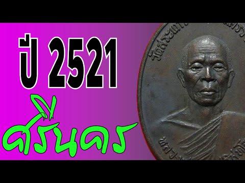 เหรียญหลวงพ่อคูณ รุ่นธนาคารศรีนคร ปี 2521 | ชี้ ตำหนิเหรียญ ราคาเช่าบูชา รุ่นธนาคารศรีนคร ปี 2521