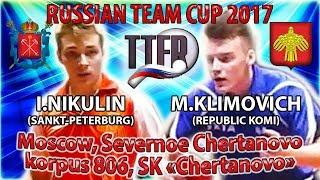 RUSSIAN CUP-2017 KLIMOVICH - NIKULIN #tabletennis #настольныйтеннис