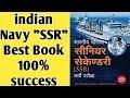 Indian Navy SSR के लिए Best books इस किताब को पड़ने का सही तरीका क्या होता हैं  by Shubham Edutechs