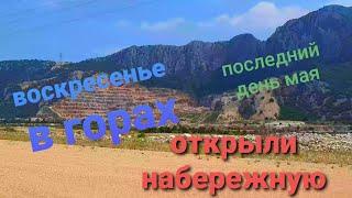Воскресенье в горах Ура Море доступно Конец запретам Турция 2020