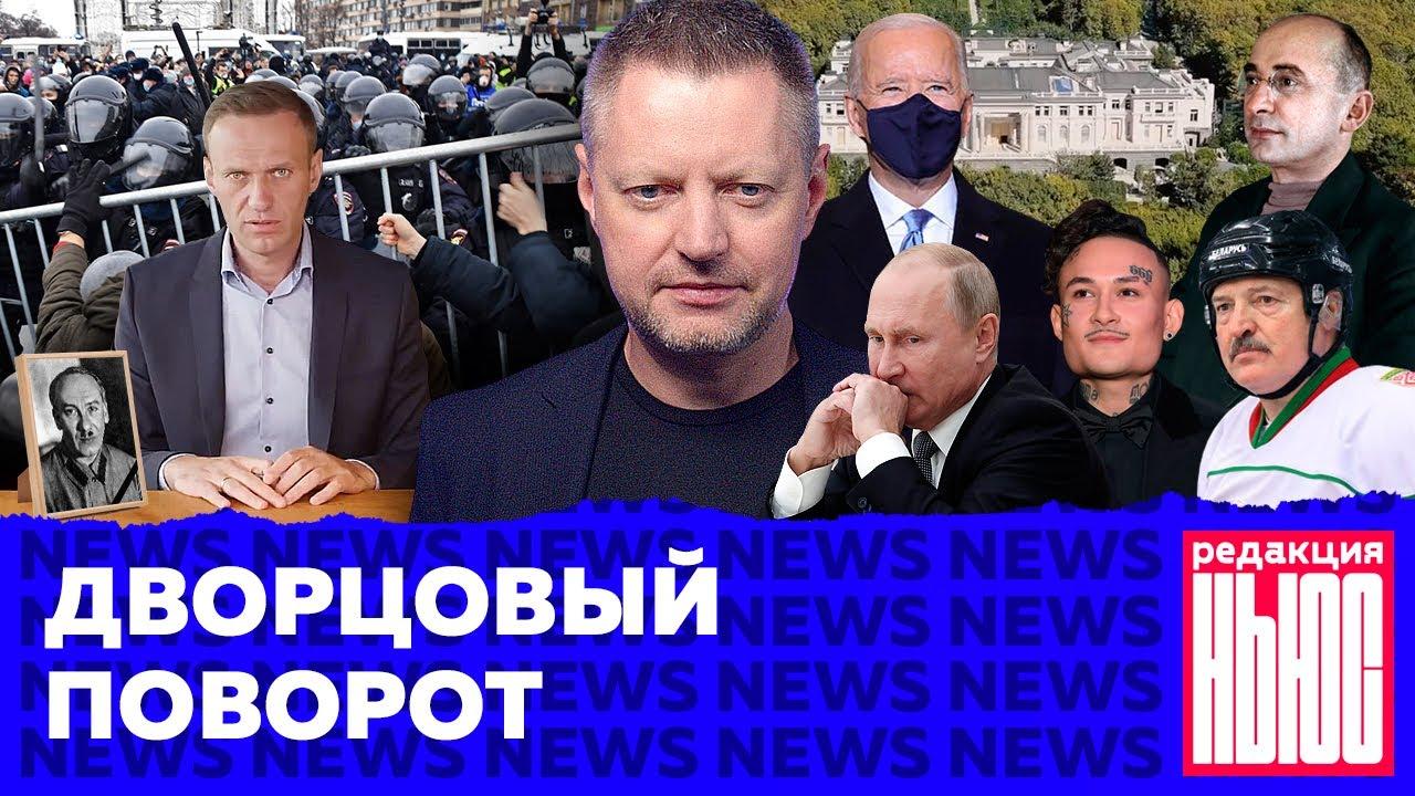 Редакция. News от 24.01.2021 митинги по всей стране, дворец Путина, Навальный в СИЗО