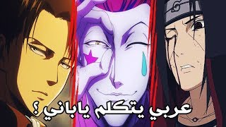 عرب يقلدون اصوات شخصيات الانمي!! ما رح تصدقون مين ؟