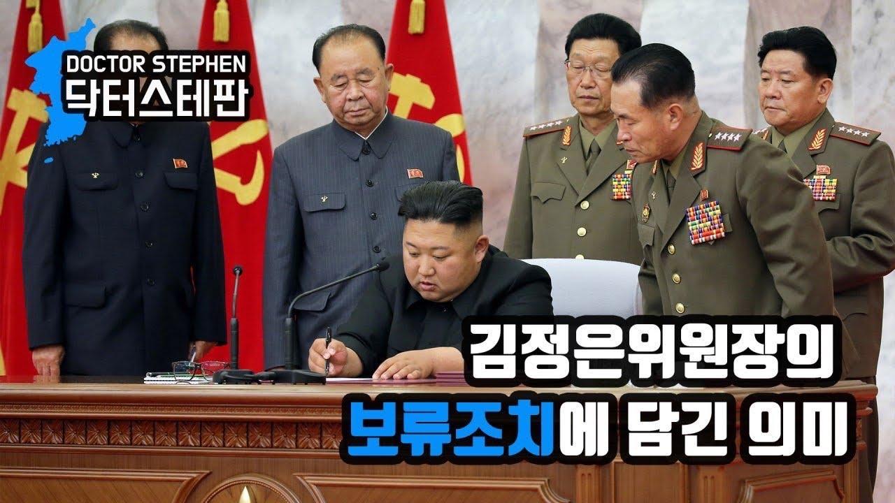 """[닥터스테판] 012. 김정은위원장의 보류조치에 담긴 의미   The Meaning Of """"Suspension"""" by Chairman Kim Jong Un   우리말자막"""