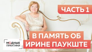 Воспоминания об Ирине Михайловне Паукште Часть 1 Делимся историями из жизни и работы в ателье