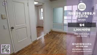 [보는부동산] 대전광역시 비래동 빌라 월세
