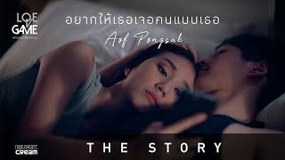 อ๊อฟ ปองศักดิ์ - อยากให้เธอเจอคนแบบเธอ [ THE STORY ]