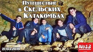 Путешествие в катакомбы(штольни),подземный мир,нападение летучих мышей