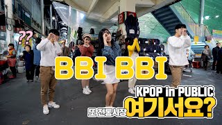 [여기서요?] 아이유 IU - 삐삐 BBI BBI | 커버댄스 DANCE COVER | KPOP IN PUBLIC @전통시장