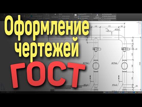 11. | AutoCAD | Оформление чертежей по ГОСТу (ЕСКД). Drawings GOST (ESKD)