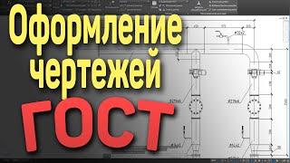 видео Правила оформления чертежей