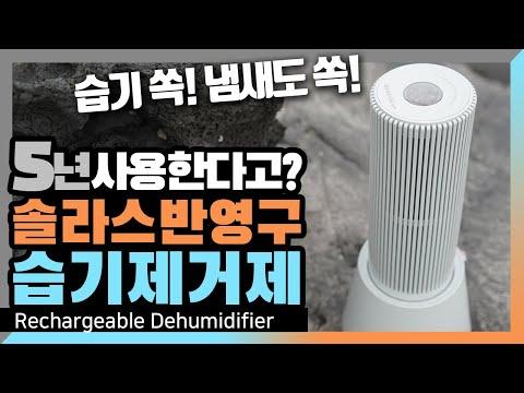 물 먹는 하마는 이제 안녕! 솔라스 반영구 습기제거제 일회용 플라스틱 쓰레기는 이제 그만  silica gel rechargeable dehumidifier