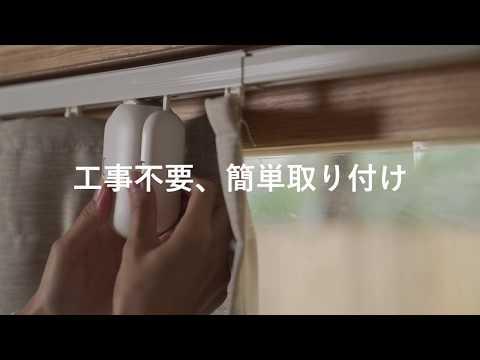 SwitchBotカーテン | 今あるカーテンをワンタッチでスマートにする「SwitchBot(スイッチボット)カーテン」が登場!!