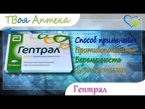 Гептрал таблетки - показания (видео инструкция) описание, отзывы