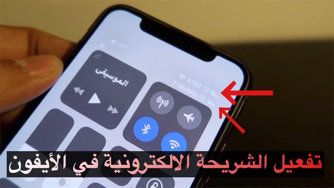 تفعيل الشريحة الالكترونية في الأيفون Youtube