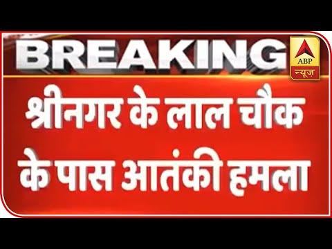 15 People Injured In A Grenade Attack In Srinagar | ABP News