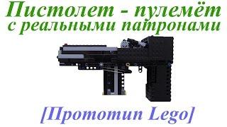 Пистолет-пулемёт с реальными патронами! [Прототип Lego]