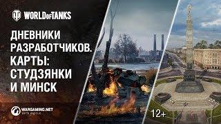 Дневники разработчиков. Карты: Студзянки и Минск.