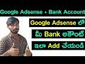 How to Add Bank Account in Adsense | how to link bank account to adsense/Youtube | in telugu