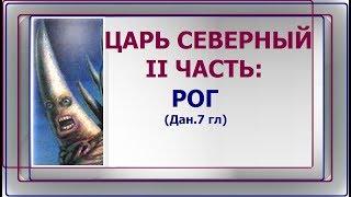 1.23 Царь северный, часть 2: РОГ из Дан. 7:25. Свидетели Иеговы