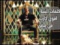 كلمات اغنية اعلان محمد رمضان اقوى كارت فى مصر اغنية البقاء للاقوى