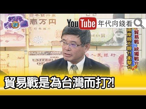 精彩片段》吳嘉隆:美出手打中全都是為了台灣?!【年代向錢看】