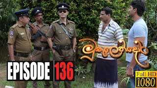 Muthulendora | Episode 136 03rd November 2020 Thumbnail