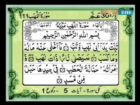 111 Surah Lahab with Urdu Hindi Translation l Recitation by Sheikh Saad Al  Ghamidi