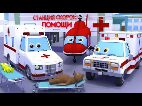 Мультики про машинки.  Скорая помощь, вертолет и госпитальное судно.  Заболел зайчик и медвежонок.