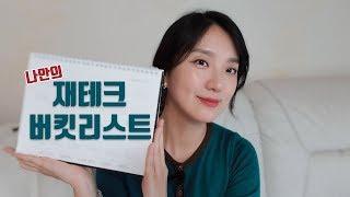 [댈님 수다] 재테크 버킷리스트 작성하기 (feat. …