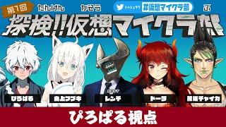[LIVE] 第1回「探検!!仮想マイクラ部」【ぴろぱる視点】