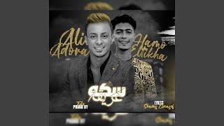 سكه غريقة (feat. Hamo El Tikha)